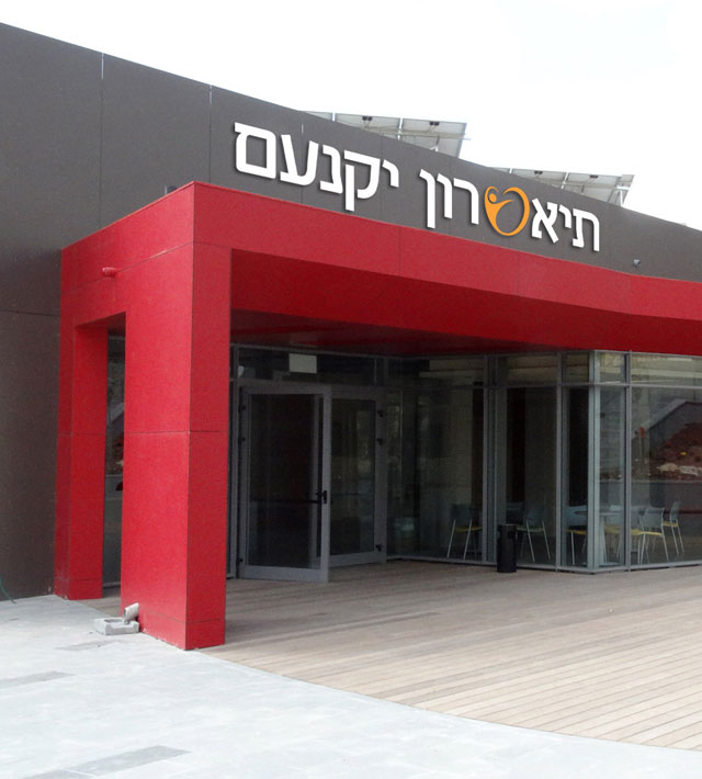 תיאטרון יקנעם