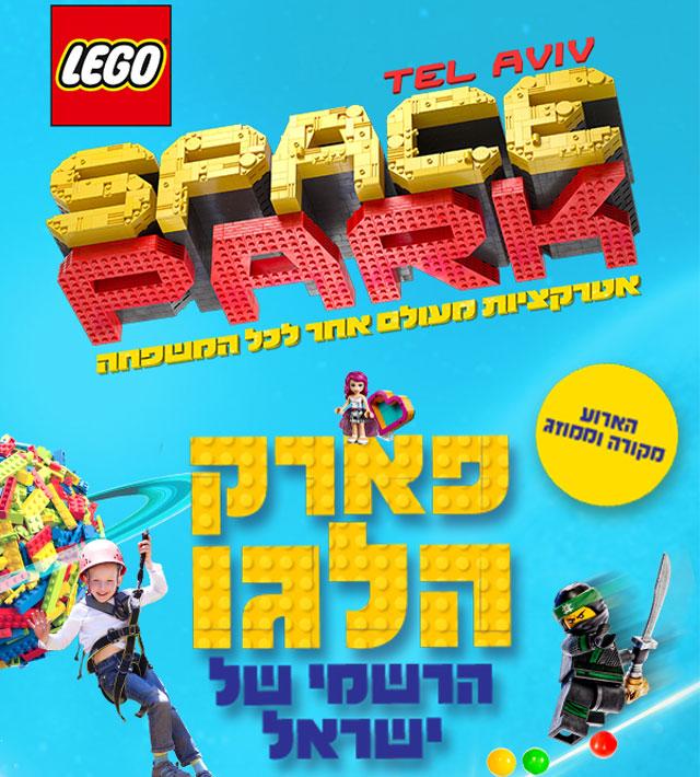LegoSpace