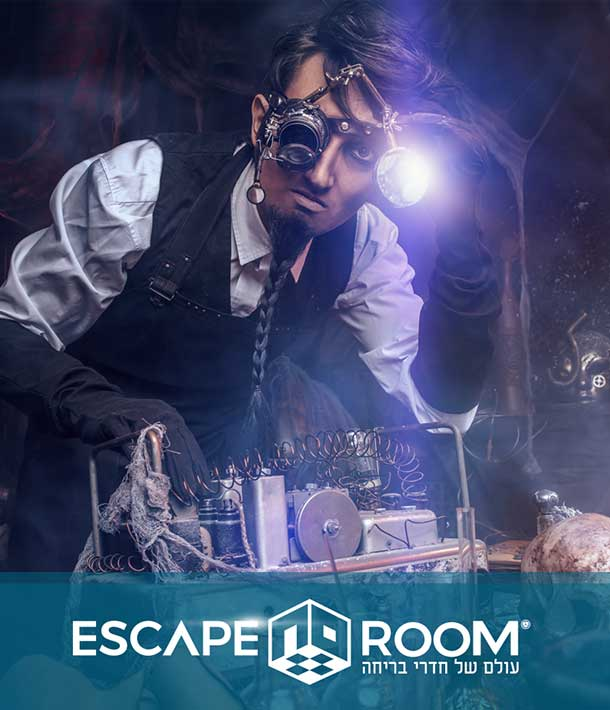 Escape Room רחובות