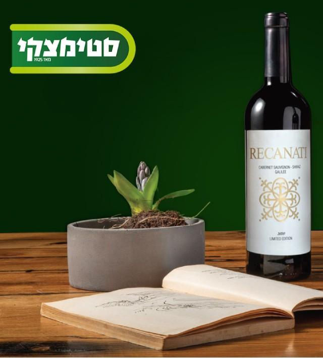 סטימצקי - ספר ויין